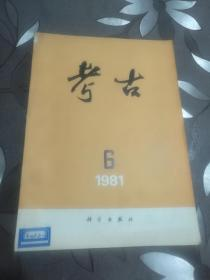 考古 1981 (5 6)2本