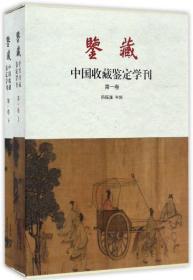 鉴藏:中国收藏鉴定学刊(卷)