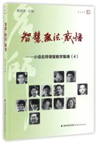 梦山书系 智慧教法感悟:小语名师课堂教学集锦(4)