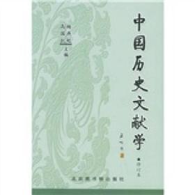 人文社科55: 中国历史文献学(修订本)