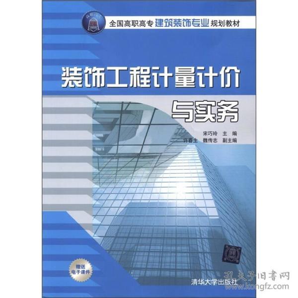 全国高职高专建筑装饰专业规划教材:装饰工程计量计价与实务