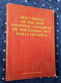 中国共产党第十六次全国代表大会文献(英文版)