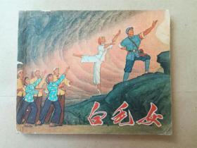 革命样板戏连环画:白毛女(初稿)【1971年9月初版】