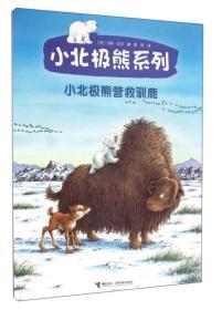 小北极熊营救驯鹿