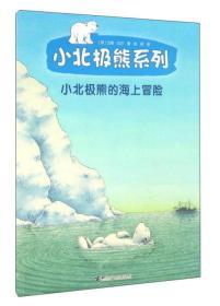 小北极熊的海上冒险