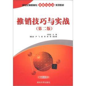 新世纪高职高专课程与实训系列教材:推销技巧与实战(第2版)