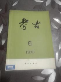 考古 1979 (1 2 3 6)4本