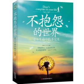 不抱怨的世界:爱上生命中的不完美刘水发杜君吉林出版集团有限?9787553425252o