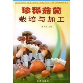 珍稀菇菌栽培与加工G