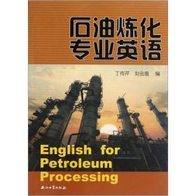 石油炼化专业英语