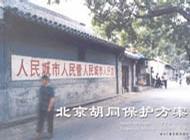 北京胡同保护方案