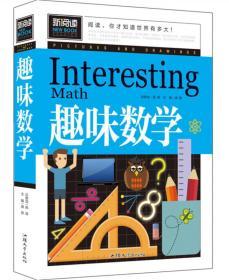 趣味数学(青少版新阅读)中小学课外阅读书籍三四五六年级课外读物