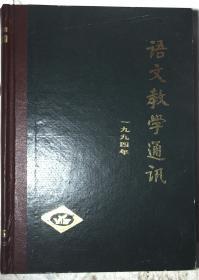 语文教学通讯1994年合订本