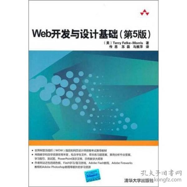 Web开发与设计基础