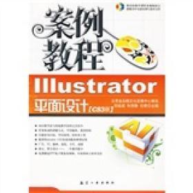 Illustrator 平面设计案例教程(CS3版)