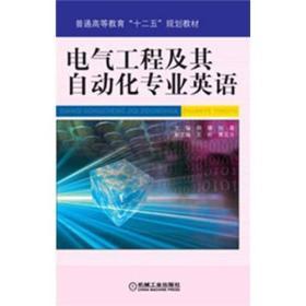 """普通高等教育""""十二五""""规划教材:电气工程及其自动化专业英语"""