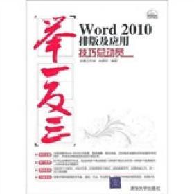 Word 2010排版及应用技巧总动员   余素芬编著 9787302252788  清华大学出版社