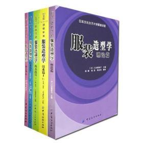 【正版新书】服装造型学 技术篇123(制作+大衣西服+礼服篇)+特殊材质篇+理论篇全套5本