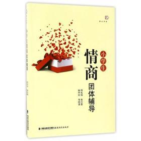 小学生情商团体辅导<梦山书系>