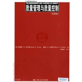质量管理与质量控制(第7版)