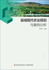 县域现代农业规划与案例分析(农业科技)