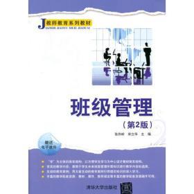 班级管理(第2版)(教师教育系列教材)