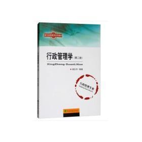 现代远程教育系列教材:行政管理学(第二版)(本科教材)
