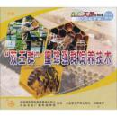 中华蜜蜂养殖技术大全视频|养蜂技术资料|中蜂养殖技术9光盘5书籍