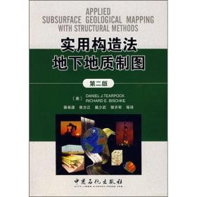 实用构造法地下地质制图(第2版)