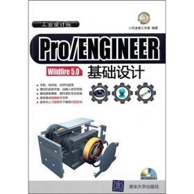 Pro/ENGINEER Wildfire 5.0基础设计