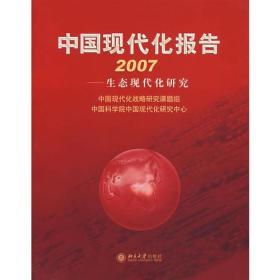 中国现代化报告2007——生态现代化研究
