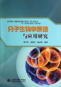 分子生物学原理与应用研究