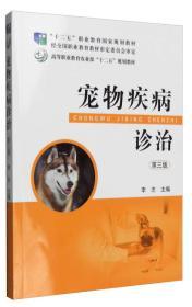 宠物疾病诊治(第3版)