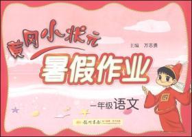 正版微残-一年级语文-黄冈小状元暑假作业CS9787508819426