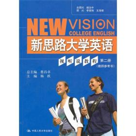 新思路大学英语视听说教程(第2册)(教师参考书)