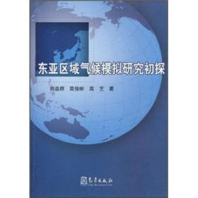 东亚区域气候模拟研究初探