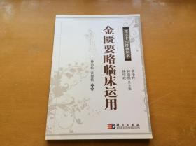 重读中医经典丛书  金匮要略临床运用