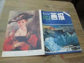 富春江画报《1983年第7期》