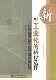 K (正版图书)新型工业化的路径选择:沈阳经济区生态经济发展研究