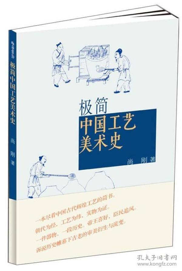 极简中国工艺美术史
