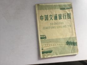 中国交通旅行团