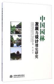 中国园林发展与设计理论研究