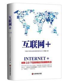 互联网+创新2.0下互联网经济发展新形态_9787504756510