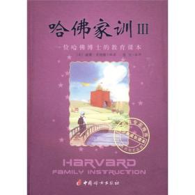 哈佛家训(Ⅲ一位哈佛博士的教育课本)