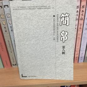 简帛(第8辑)