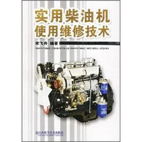 实用柴油机使用维修技术
