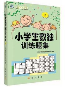 小学生数独训练题集[  2]