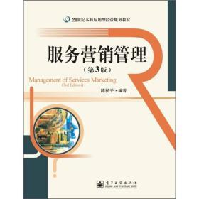 服务营销管理(第3版)