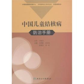 中國兒童結核病防治手冊