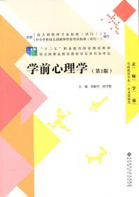 特价~学前心理学(第2版) 9787303178681